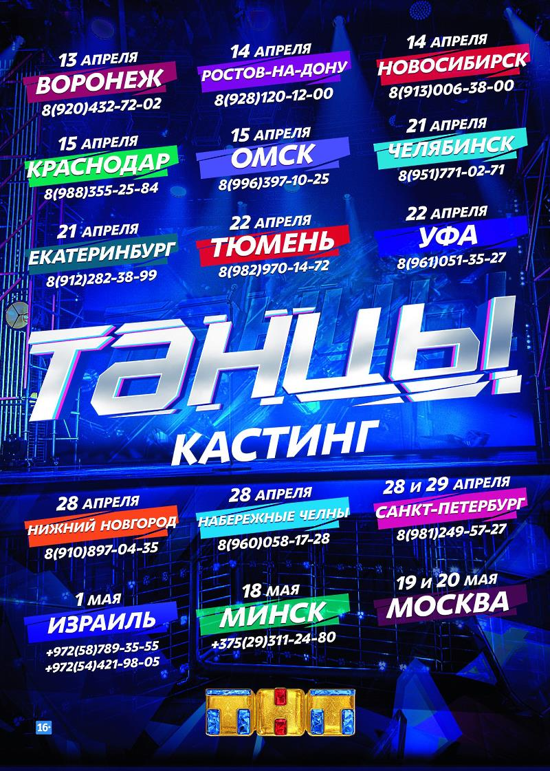 """Кастинг в 5 сезон шоу """"Танцы"""""""