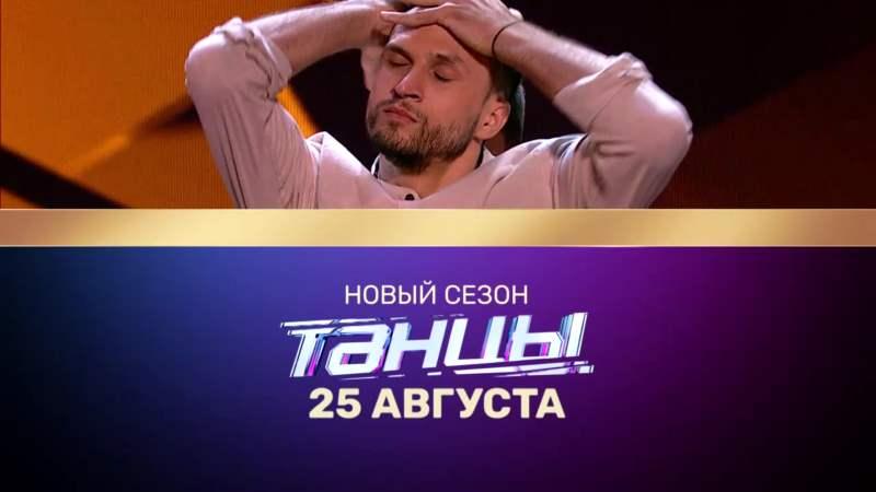 Танцы 5 сезон - 25 августа 2018