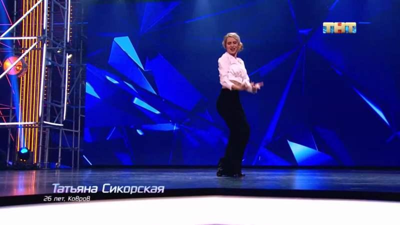 Татьяна Сикорская - Танцы 5 сезон 2 выпуск - кастинг