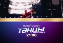 Анонс 18 выпуска Танцы на ТНТ 5 сезон 1 декабря 2018