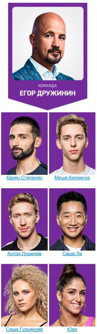 Егор Дружинин и его команда - Танцы 5 сезон (2018)