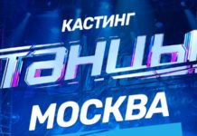 """Кастинг в 6 сезон шоу """"Танцы"""" (2019): дата проведения, города, анкета"""