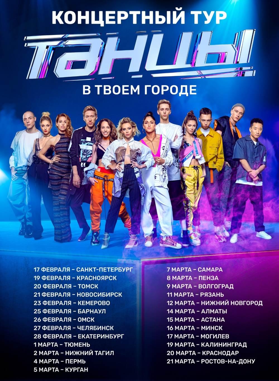 """Концертный график тура шоу """"Танцы на ТНТ"""" на 2019 год"""