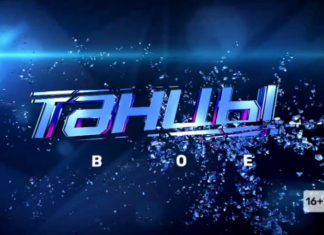 Анонс 6 выпуска Танцы на ТНТ 6 сезон 21 сентября 2019
