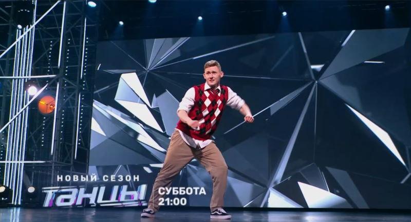 танцы 109 выпуск 07.09.2019