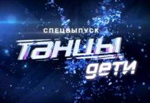 Танцы на ТНТ 6 сезон 3 выпуск 1.09.2019