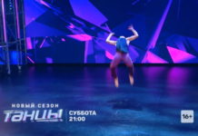 Анонс 8 выпуска Танцы на ТНТ 6 сезон 5 октября 2019