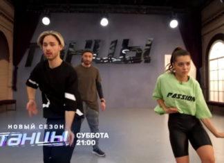 Анонс 15 выпуска Танцы на ТНТ 6 сезон 16 ноября 2019