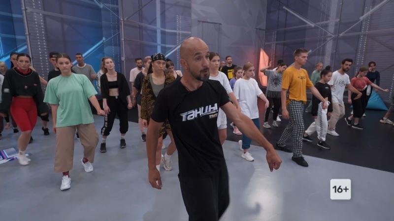 Танцы 7 сезон 13 выпуск 14.11.2020